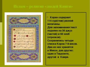 Ислам – религия «людей Книги» Коран содержит 114 сур(глав) разной величины.