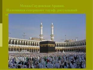 Мекка.Саудовская Аравия. Паломники совершают тауаф, ритуальный обход вокруг