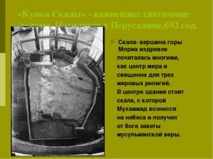 «Купол Скалы» - важнейшее святилище ислама. Находится в Иерусалиме.692 год.
