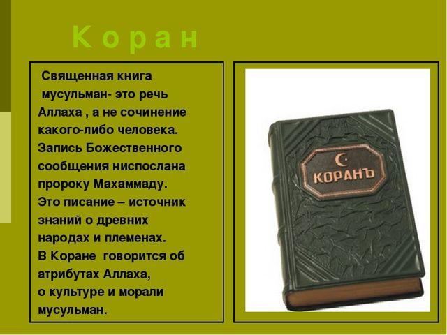 К о р а н Священная книга мусульман- это речь Аллаха , а не сочинение какого-...