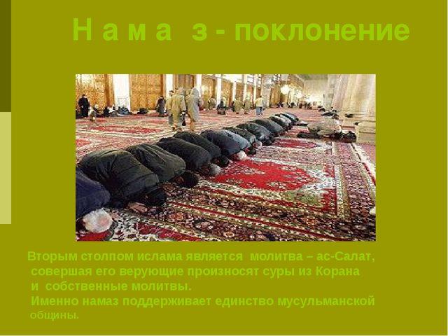 Н а м а́ з - поклонение Вторым столпом ислама является молитва – ас-Салат, со...