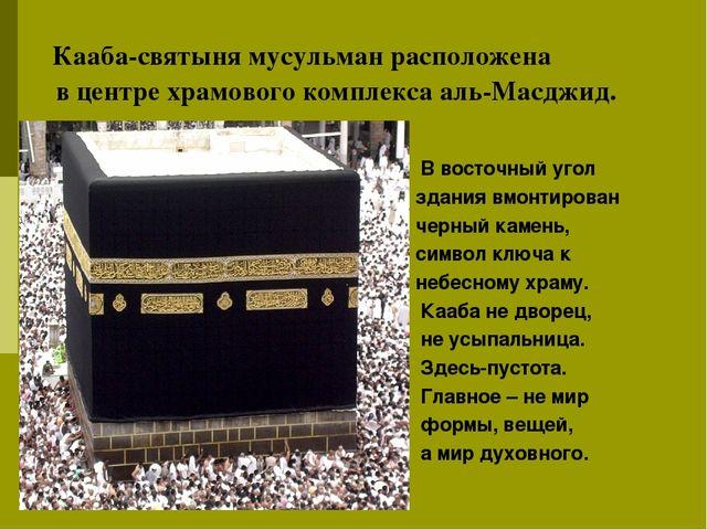 Кааба-святыня мусульман расположена в центре храмового комплекса аль-Масджид...