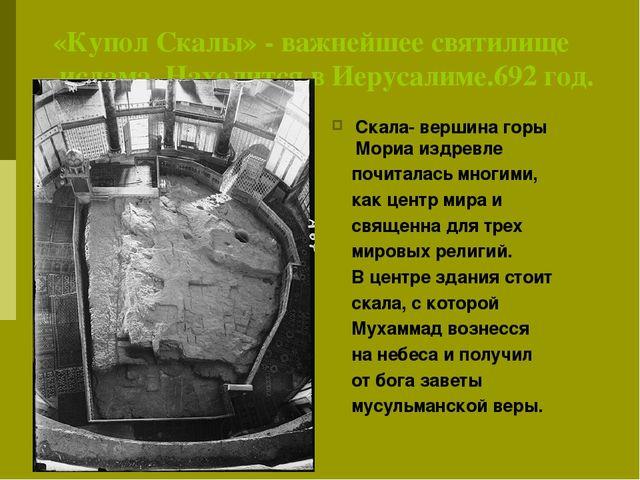«Купол Скалы» - важнейшее святилище ислама. Находится в Иерусалиме.692 год....