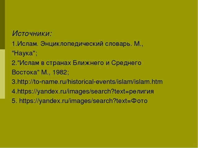 """Источники: 1.Ислам. Энциклопедический словарь. М., """"Наука""""; 2.""""Ислам в страна..."""