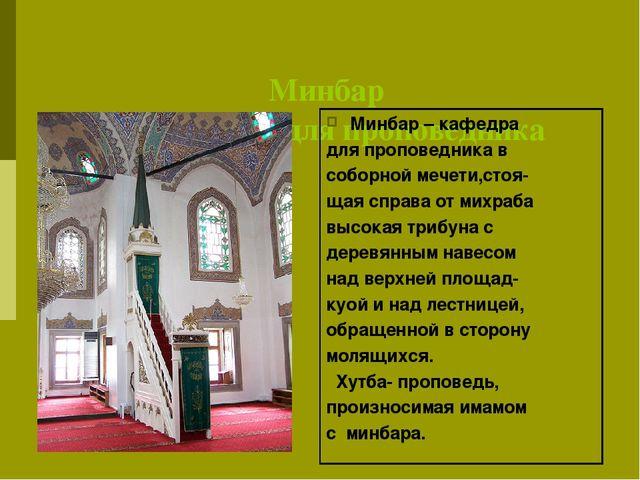 Минбар кафедра для проповедника Минбар – кафедра для проповедника в соборной...