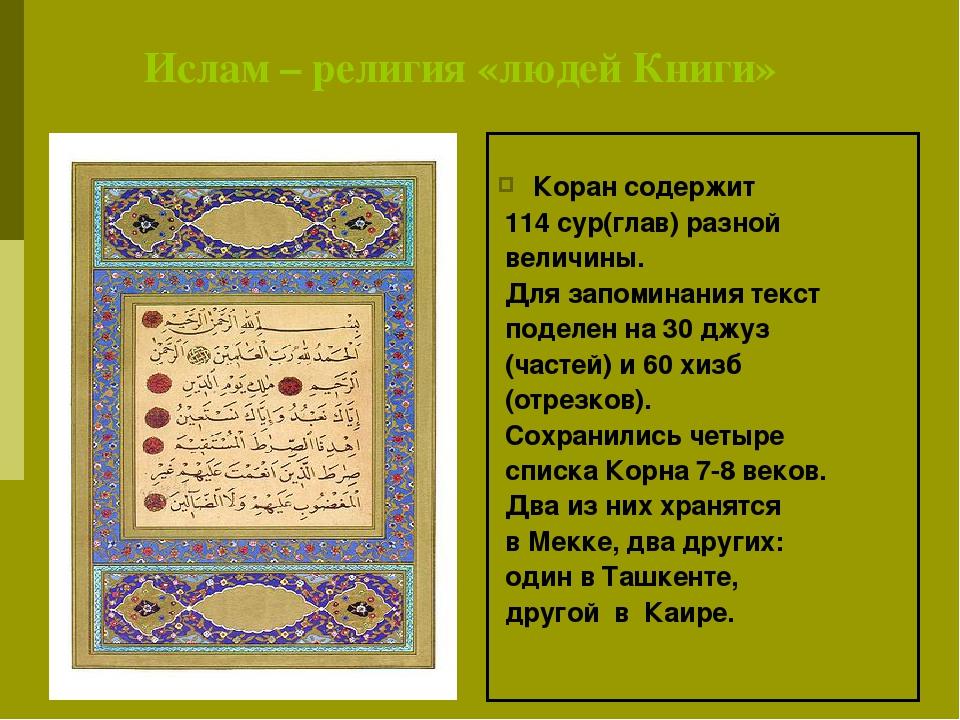 Ислам – религия «людей Книги» Коран содержит 114 сур(глав) разной величины....