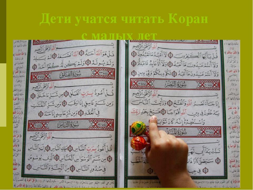 Дети учатся читать Коран с малых лет