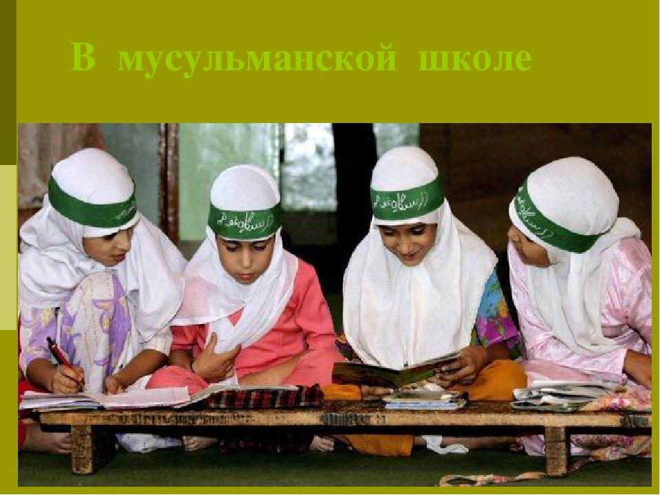 В мусульманской школе