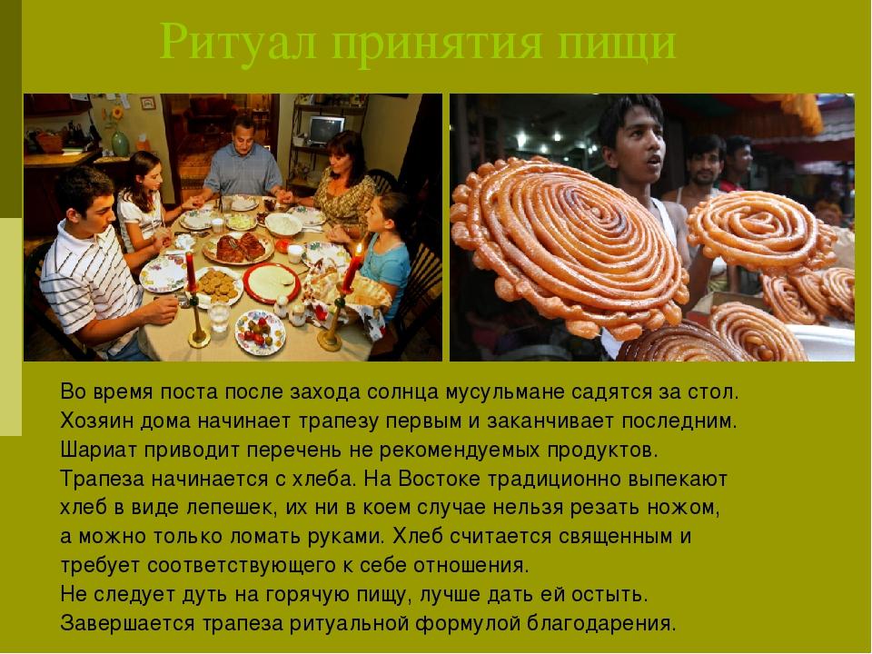 Ритуал принятия пищи Во время поста после захода солнца мусульмане садятся з...