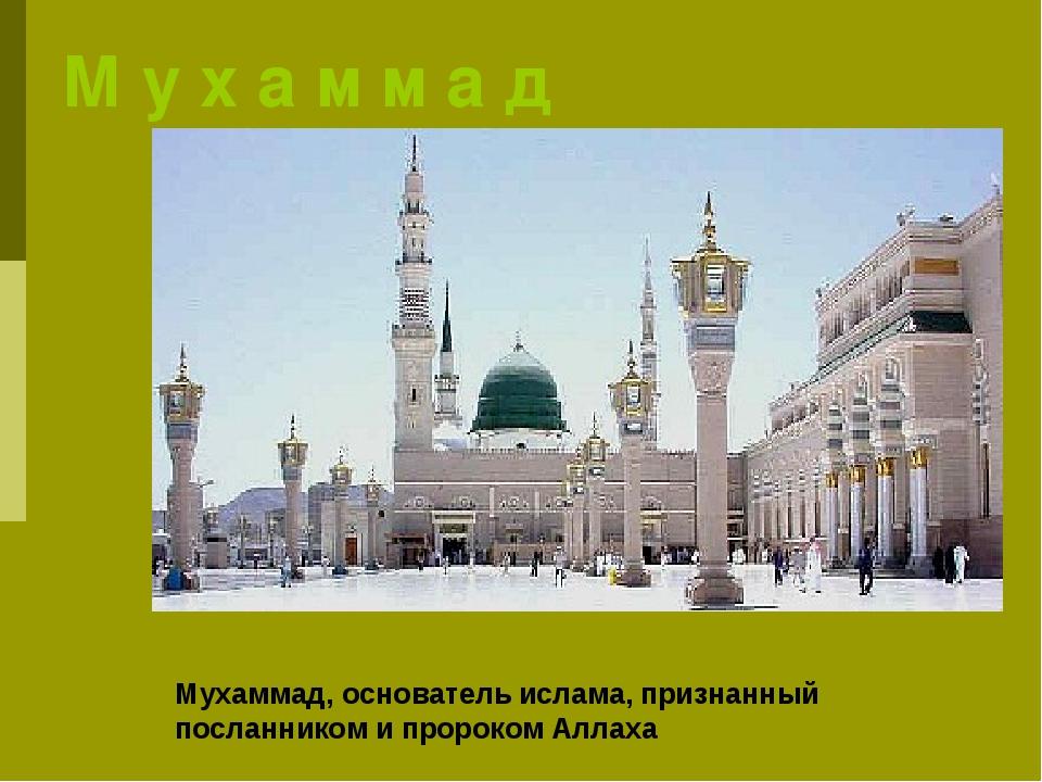 М у х а м м а д Мухаммад, основатель ислама, признанный посланником ипророко...