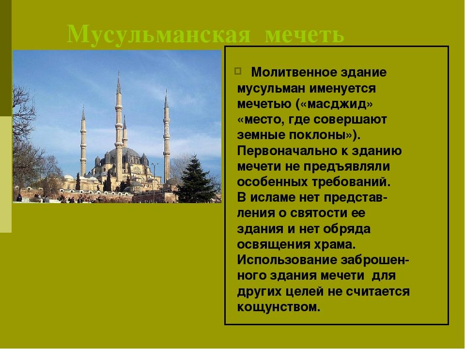 Мусульманская мечеть Молитвенное здание мусульман именуется мечетью («масджи...