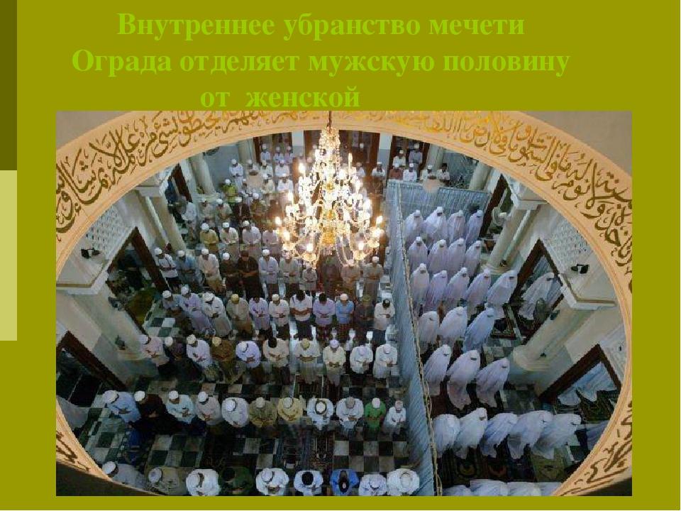 Внутреннее убранство мечети Ограда отделяет мужскую половину от женской