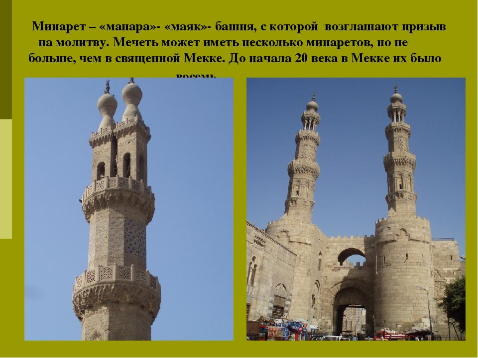 Минарет – «манара»- «маяк»- башня, с которой возглашают призыв на молитву. М...