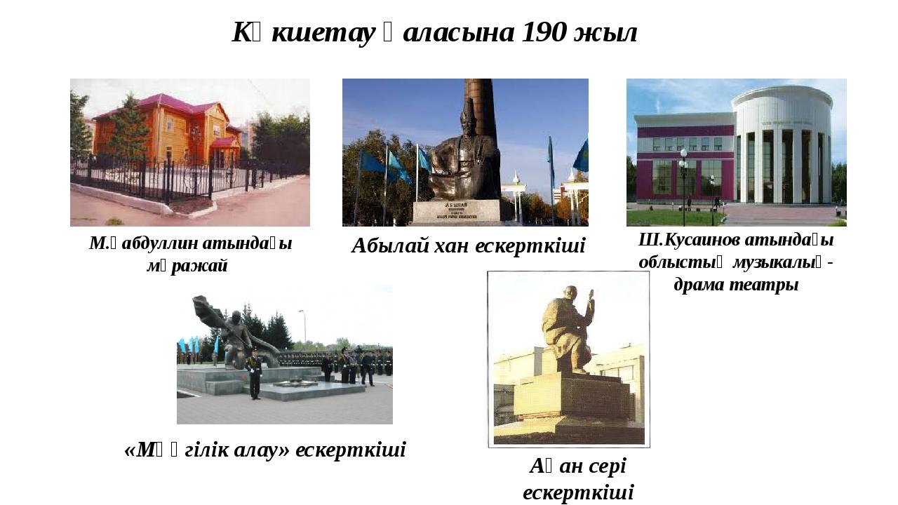 Көкшетау қаласына 190 жыл «Мәңгілік алау» ескерткіші Ақан сері ескерткіші Ш.К...