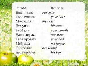 Ее носher nose Наши глазаour eyes Твои волосыyour hair Моя куклаmy d