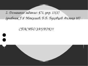 2. Домашнее задание: §71, упр. 13(1)  2. Домашнее задание: §71, упр. 13(1)