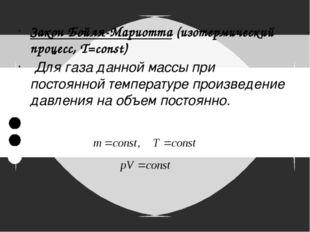 Закон Бойля-Мариотта (изотермический процесс, T=const) Закон Бойля-Мариотта