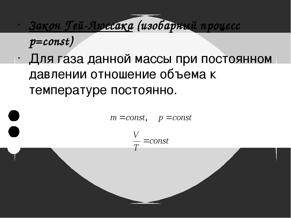 Закон Гей-Люссака (изобарный процесс p=const) Закон Гей-Люссака (изобарный п...