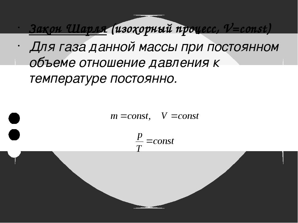 Закон Шарля (изохорный процесс, V=const) Закон Шарля (изохорный процесс, V=c...