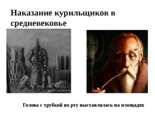 Наказание курильщиков в средневековье Голова с трубкой во рту выставлялась н