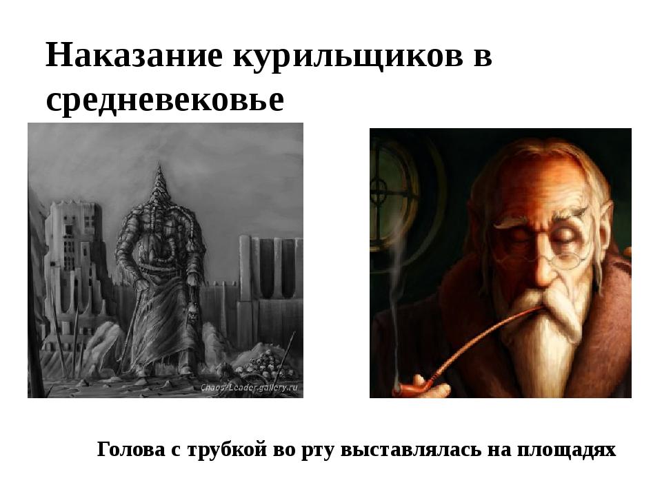 Наказание курильщиков в средневековье Голова с трубкой во рту выставлялась н...