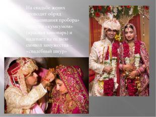 На свадьбе жених проводит обряд «окрашивания пробора» невесты «кумкумом» (кра