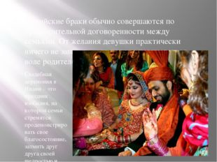 Свадебная церемония в Индии – это праздник изобилия, на котором семьи стремят