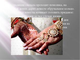 По традиции сначала проходит помолвка, на которой жених дарит невесте обручал