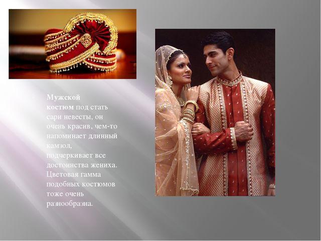 Мужской костюмпод стать сари невесты, он очень красив, чем-то напоминает дл...