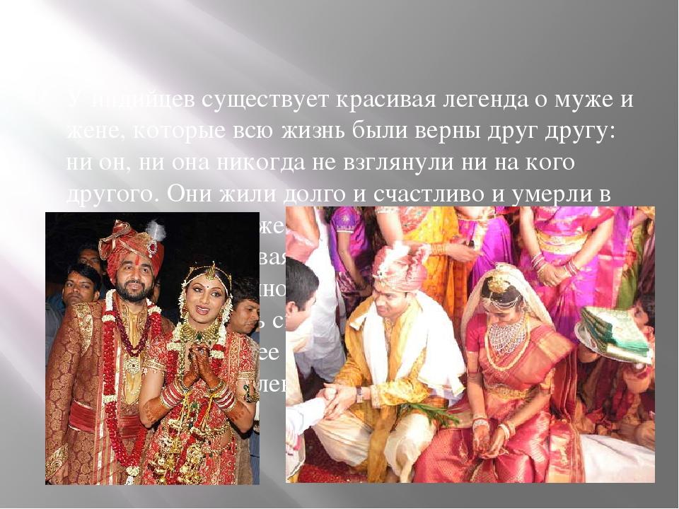 У индийцев существует красивая легенда о муже и жене, которые всю жизнь были...