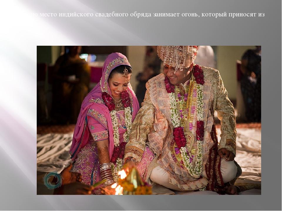 Центрально место индийского свадебного обряда занимает огонь, который принося...