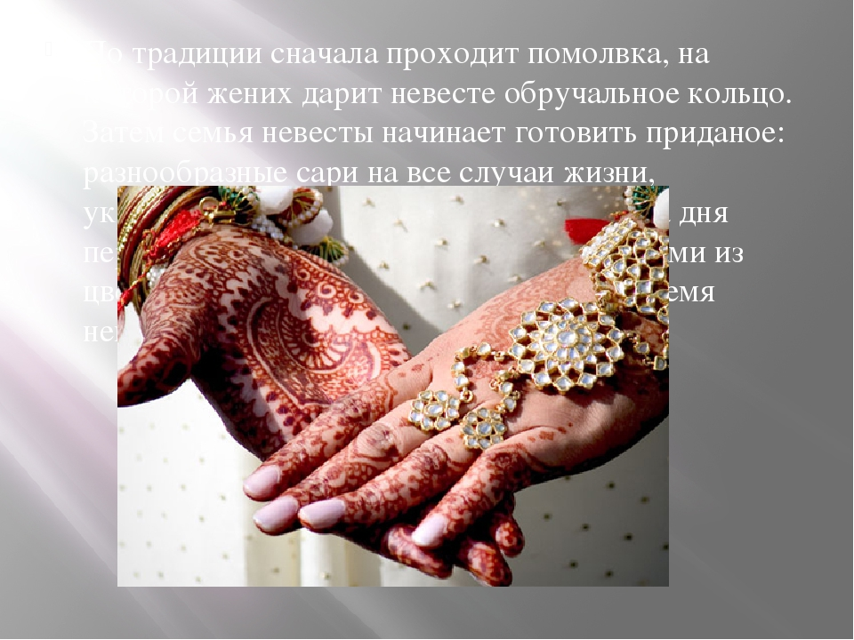 По традиции сначала проходит помолвка, на которой жених дарит невесте обручал...