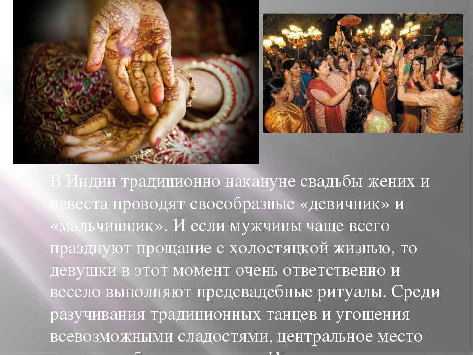 В Индии традиционно накануне свадьбы жених и невеста проводят своеобразные «...