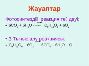 Жауаптар Фотосинтездің реакция теңдеуі: 6CO2 + 6H2O hv, хлорофилл C6H12O6 + 6