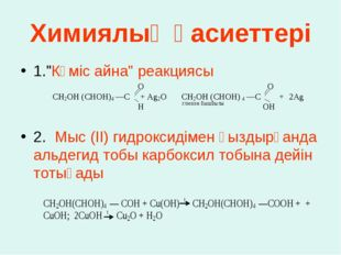 """Химиялық қасиеттері 1.""""Күміс айна"""" реакциясы 2.Мыс (II) гидроксидімен қыздыр"""