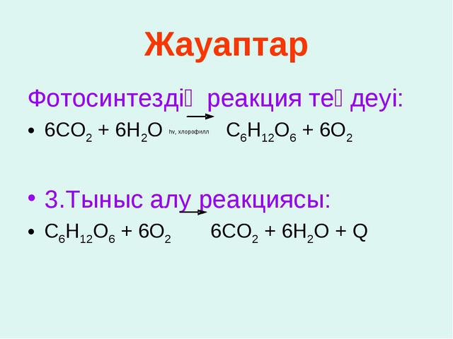 Жауаптар Фотосинтездің реакция теңдеуі: 6CO2 + 6H2O hv, хлорофилл C6H12O6 + 6...