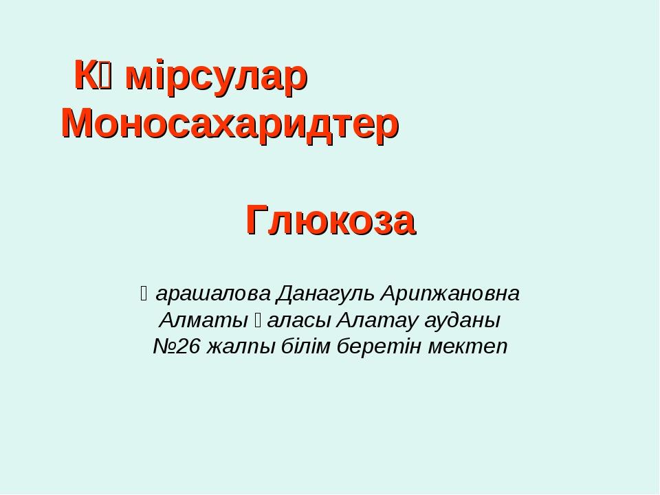 Көмірсулар Моносахаридтер Глюкоза Қарашалова Данагуль Арипжановна Алматы қала...