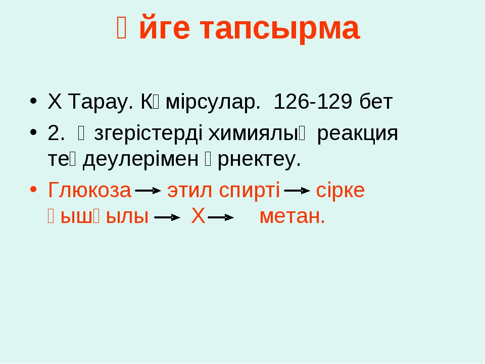 Үйге тапсырма Х Тарау. Көмірсулар. 126-129 бет 2.Өзгерістерді химиялық реакц...
