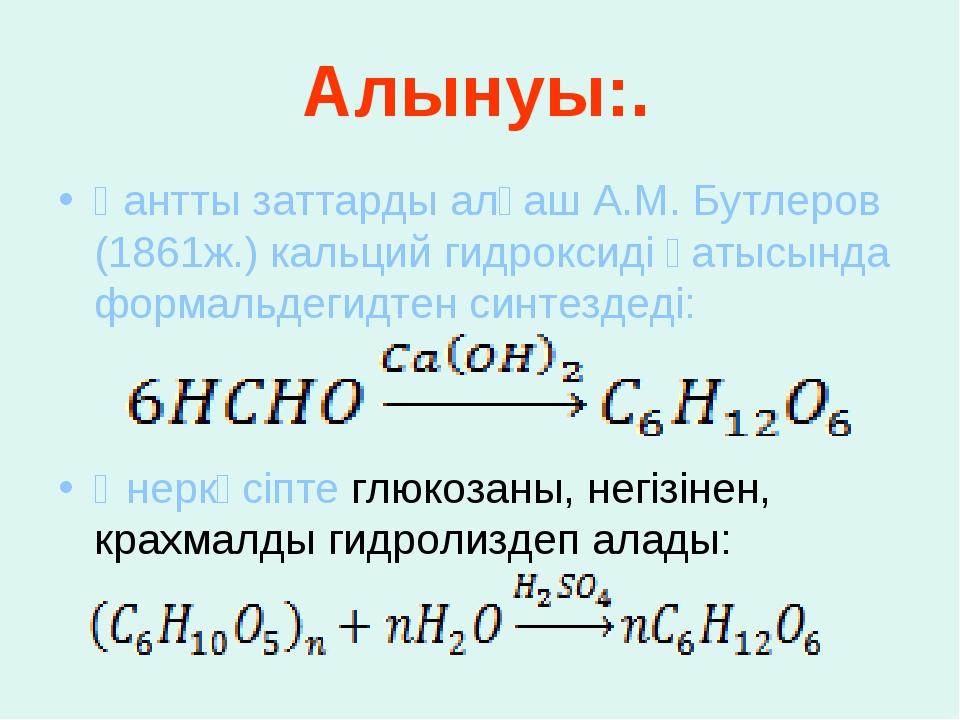 Алынуы:. Қантты заттарды алғаш А.М. Бутлеров (1861ж.) кальций гидроксиді қаты...