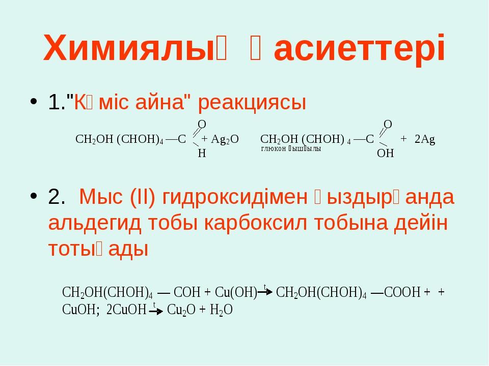 """Химиялық қасиеттері 1.""""Күміс айна"""" реакциясы 2.Мыс (II) гидроксидімен қыздыр..."""