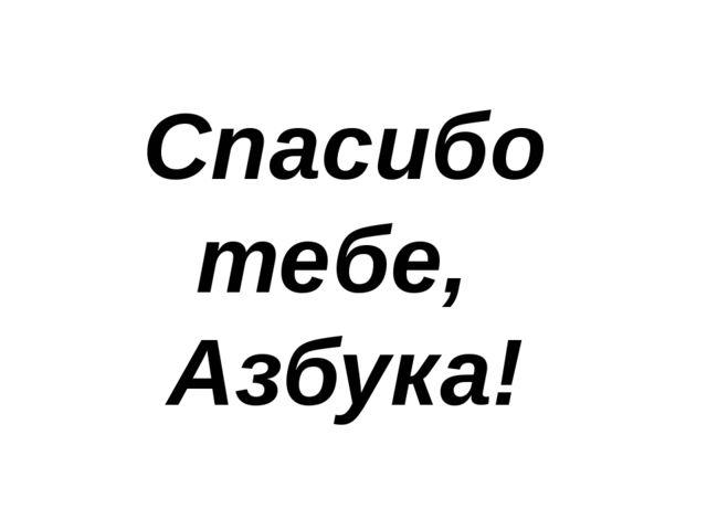 Спасибо тебе, Азбука!