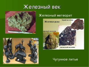 Железный век Железный метеорит Чугунное литье