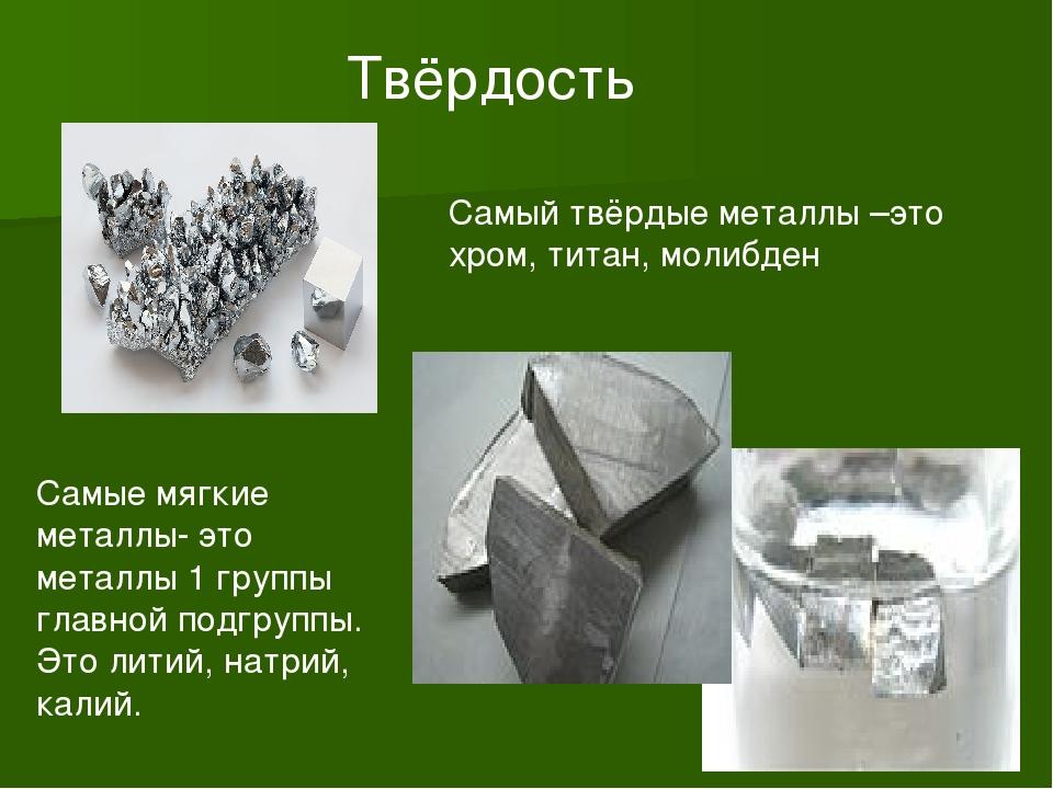 Твёрдость Самый твёрдые металлы –это хром, титан, молибден Самые мягкие метал...