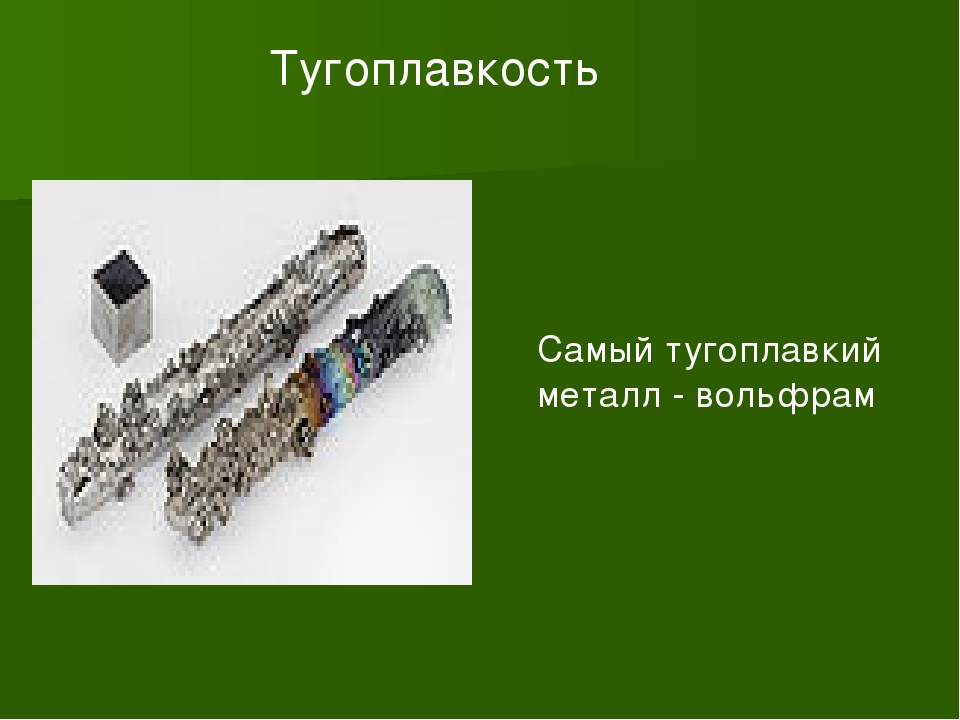 Тугоплавкость Самый тугоплавкий металл - вольфрам