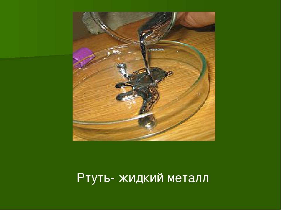 Ртуть- жидкий металл