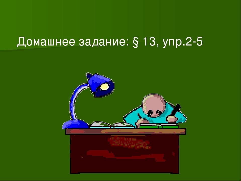 Домашнее задание: § 13, упр.2-5