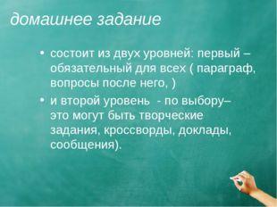 домашнее задание состоит из двух уровней: первый – обязательный для всех ( па