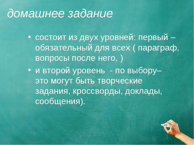 домашнее задание состоит из двух уровней: первый – обязательный для всех ( па...