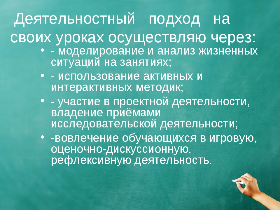 Деятельностный подход на своих уроках осуществляю через: - моделирование и а...