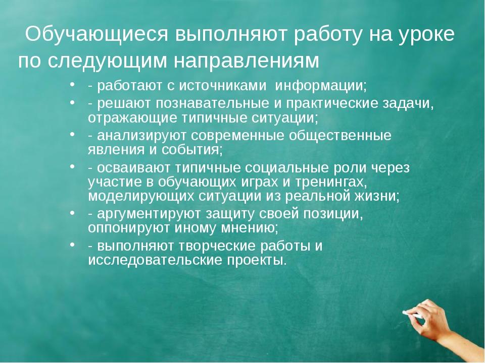 Обучающиеся выполняют работу на уроке по следующим направлениям - работают с...